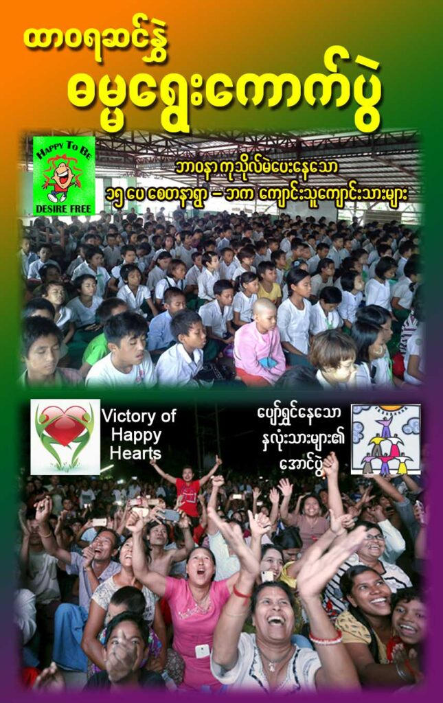 DHAMMA ELECTION BOOK COVER copy