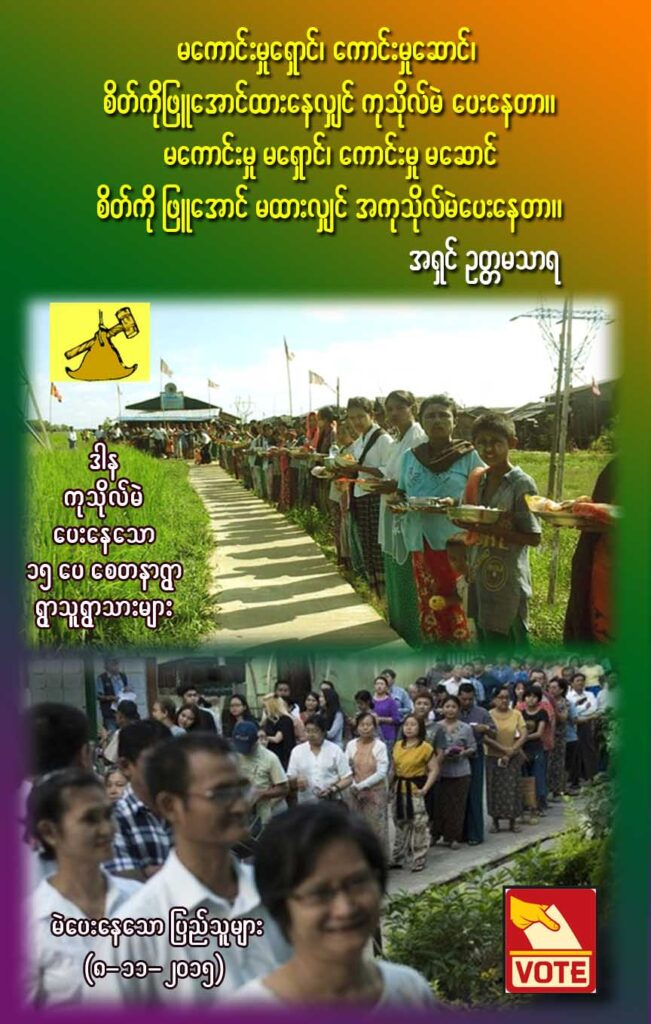 DHAMMA ELECTION BOOK COVER2
